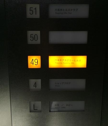六本木ヒルズ 49F