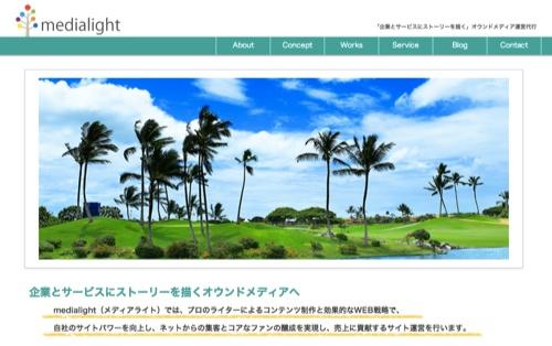 medialight PC画面