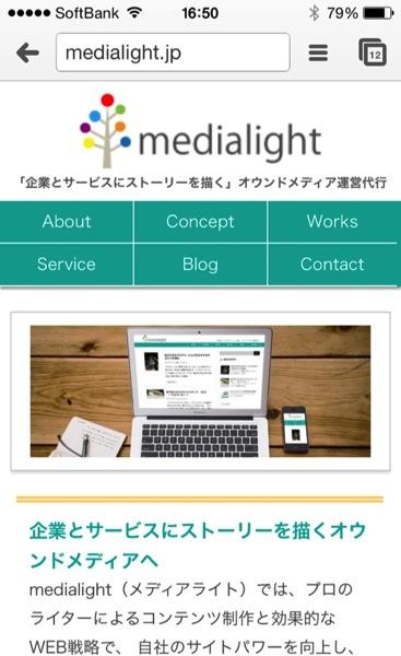 medialight スマホ画面