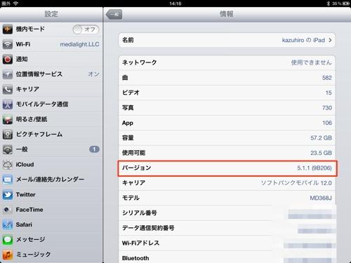 iPad iOS5.1