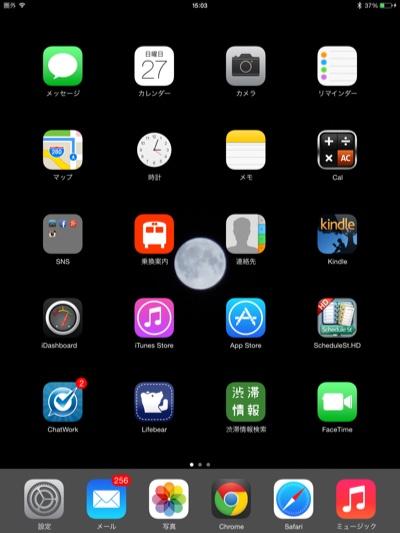 iPad フラットデザイン
