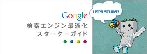 SEOの勉強「Google検索エンジン最適化」ガイドライン