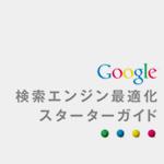 SEOに必要な知恵はすべて「Google 検索エンジン最適化スタートガイド」で学んだ
