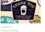 スターバックス e-Giftがきた!
