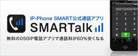 Smartalk 1